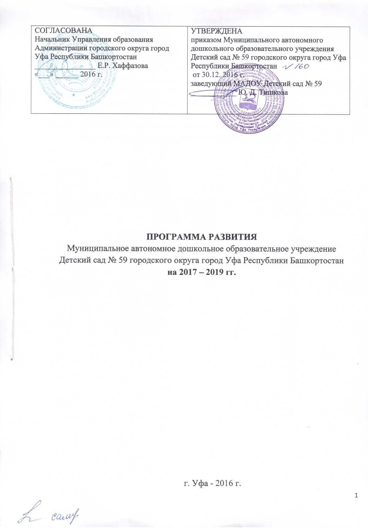 Детские пособия в Уфе и Республике Башкортостан
